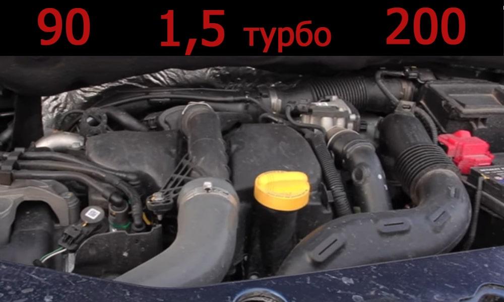 турбодизельный двигатель 1,5 л